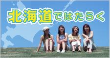 北海道リゾート特集