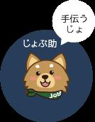 jobsuke