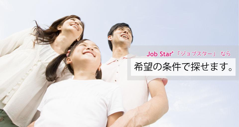 お仕事探しは「ジョブスター」★Job Starで、やりたい仕事きっと見つかる!