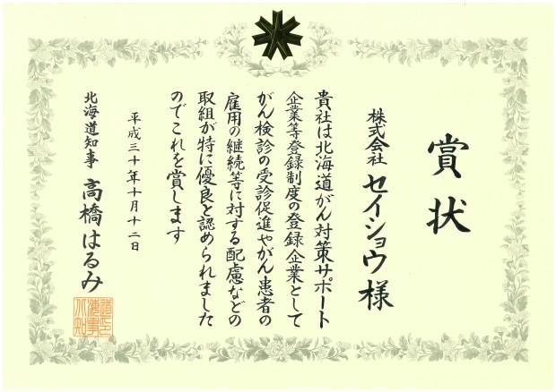 賞状620x438