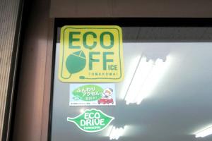 ecooficce